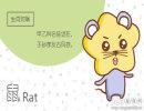 属鼠人的什么行为让人觉得充满光环