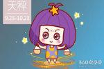 苏珊米勒星座周运【2018.6.4-6.10】