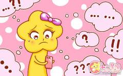 处女女考研碰到的最大困难是什么