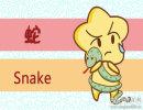 属蛇女被惹毛了会动手打人吗