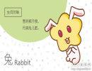 属兔女在游戏中经常会扮演什么角色