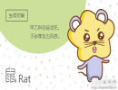 属鼠人最想和异性搞什么事情