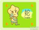 属蛇男刷爆运气的事情是什么