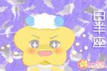 玛法达星座周运【2018.7.12-7.18】