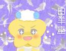海百合星座周运【2018.7.30-8.5】