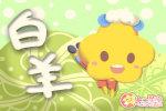 星吧Geo星座周运【2018.8.5-8.11】