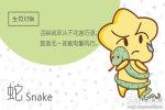 属蛇属相婚配表 那个属相跟属相蛇般配