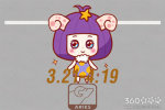 苏珊米勒星座周运【2018.8.13-8.19】