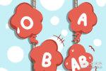 四大血型最具包容心 接纳各种各样的人