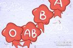 思维方式跟大众有很大区别的血型