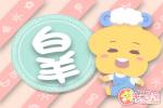 佩妮星座周运【2018.8.27-9.2】