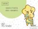 属蛇人什么情况下说话喜欢绕来绕去