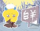 海百合星座周运【2018.9.3-9.9】