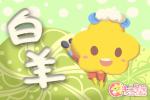 佩妮星座周运【2018.9.24-9.30】