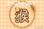 十二生肖婚配 80年属猴的属相婚配表