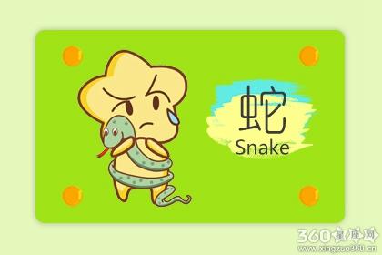 属蛇人出生月的命运 属蛇的几月出生最不好