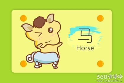 属马人出生月的命运 属马的几月出生最不好