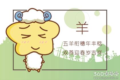 属羊人出生月的命运 属羊的几月出生最不好