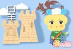 百变巫女星座周运(2018.11.19-11.25)