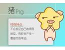 猪宝宝最忌哪个月生 属猪人命理分析