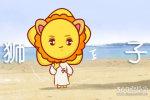 狮子座如何表达内心蠢蠢欲动的心情