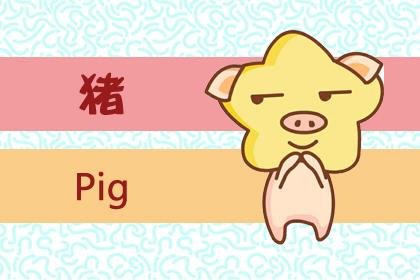 猪猴相害图片1