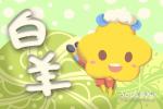 百变巫女星座周运(2018.12.24-12.30)