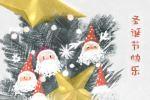 圣诞节微信红包发多少合适 如何发红包