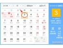 黄道吉日查询 2019年1月黄道吉日一览表