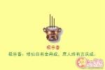 香谱二十四法图 极乐香是什么意思