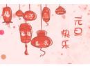关于元旦春节福利发放标准公示