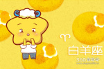 丹雪凯里12星座每周运势(2019.1.8-1.14)
