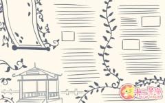 关于腊八节的手抄报 腊八的饮食文化