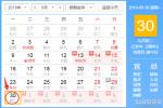 黄道吉日查询 2019年9月30日黄历