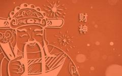 猪年拜年短信祝福 新春贴心祝福语