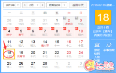 2019年正月黄道吉日查询一览表