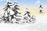 关于大寒的作文 冬日场景的介绍