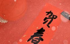 猪年祝福语古风 古代新春祝福语精选