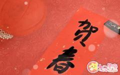 2019猪年祝福词 春节快乐无上