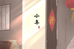 祭灶节的风俗和来历有什么 走进中国民间传统