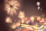 新年红包祝福语简短 满满的祝贺来袭