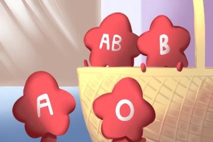 四大血型会因为爱情放弃原则吗