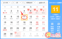 黄道吉日查询 2019年4月11日黄历