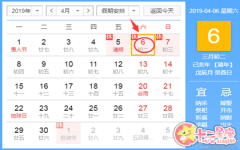 黄道吉日查询 2019年4月6日黄历