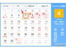 黄道吉日查询 2019年4月4日黄历