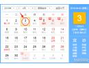 黄历查询 2019年4月黄道吉日一览表