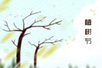 植树节的由来和意义 追溯植树节历史