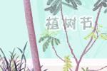 3月12日植树节是为了纪念谁 了解植树节的由来