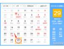 黄道吉日查询 2019年5月29日黄历