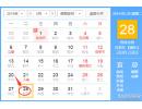黄道吉日查询 2019年5月28日黄历